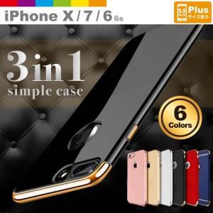 iPhoneXケース  iPhone7ケース 3パーツ シンプル iphone6 ケース iPhoneX 赤特集 スマホケース レビューを書いて追跡なしメール便送料無料可|cincshop