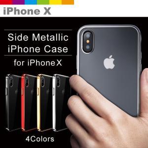 iPhoneXケース シンプル クリア サイドメタリック メッキ メッキ加工 メンズ おしゃれ 海外 レビューを書いて追跡なしメール便送料無料可|cincshop