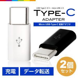 接続するだけでmicroUSBをType-Cに変換できる便利なアダプター。 組み合わせも選べる2個セ...