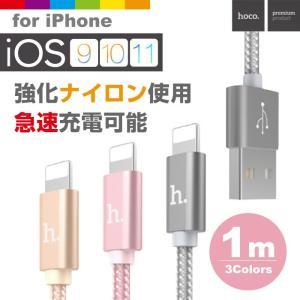 iPhoneケーブル  長さ 1 m 急速充電 充電器 デー...