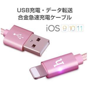 iPhoneケーブル 長さ 1 m 急速充電 ...の詳細画像1