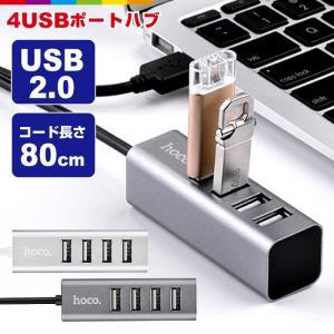 USBハブ 4ポート USB2.0 hoco USB HUB マルチ 充電器 ハブ ケーブル コンパクト充電 スリム 軽量 レビューを書いて追跡なしメール便送料無料可|cincshop
