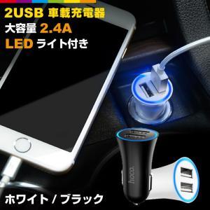 iPhoneX iPhone8 LED ライト 付き 車載充電器 2ポート シガーソケット 車載 シガーソケット 車載 大容量 2.4A レビューを書いて追跡なしメール便送料無料可|cincshop