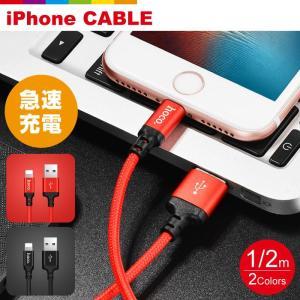 【1m/2m】 iPhoneX iPhone8/8Plus iPhoneケーブル ナイロ ンメッシュ 急速充電 充電器 データ転送ケーブル レビューを書いて送料無料