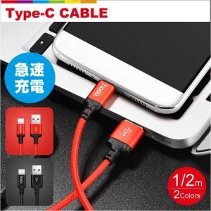 【1m/2m】USB Type-Cケーブル Type-C USB ナイロン メッシュ 充電器 高速充...