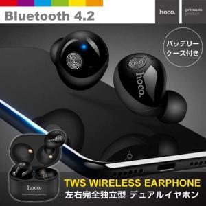 【hoco ES10】TWS Bluetooth4.2 完全 ワイヤレスイヤホン 充電収納ケース付き 両耳 左右独立型 ヘッドセット  レビューを書いて追跡なしメール便送料無料可 cincshop