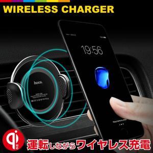 【hoco CW4】iPhoneX iPhone8/8Plus 対応 ワイヤレス充電器 車載ホルダー  充電器 スマホ  無線充電 Qi  レビューを書いて追跡なしメール便送料無料可|cincshop