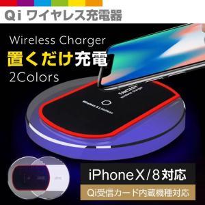 Qi ワイヤレス充電器 iPhoneX iPhone8 対応...