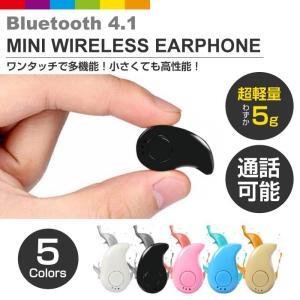 Bluetooth 超小型 ヘッドセット 隠し型 ミニ ワイヤレス イヤホン マイク内蔵 0083 レビューを書いて追跡なしメール便送料無料可 cincshop