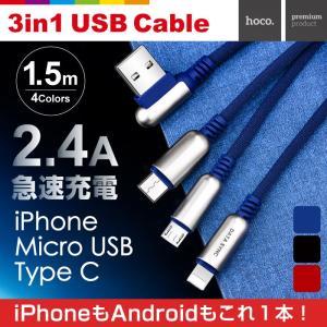 【1.5m】【hoco U17】3in1 USB充電ケーブル...