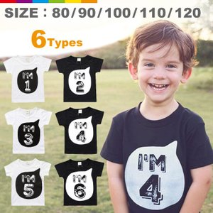 【 80/90/100/110/120cm】 年齢 プリント Tシャツ 1歳 2歳 3歳 4歳 5歳 6歳 半袖 お揃いシンプル おしゃれ モノトーン ペアルック cincshop