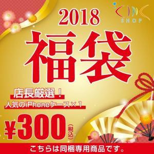 【同梱専用】CINC SHOP 店長厳選!福袋2018 iP...