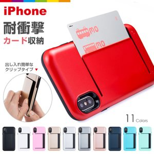iPhone XR iPhone8ケース クリップ式 ICカード カード収納 iPhoneXSケース レビューを書いて追跡なしメール便送料無料可|cincshop