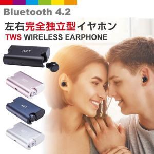 【X2T】TWS Bluetooth4.2 完全 ワイヤレスイヤホン 充電収納ケース付き 両耳 左右独立型 ヘッドセット  レビューを書いて追跡なしメール便送料無料可 cincshop