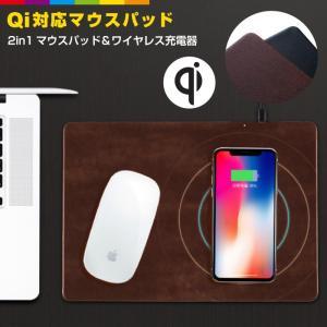 QIワイヤレス充電機能付き マウスパッド PUレザー おしゃれ 撥水   レビューを書いて追跡なしメール便送料無料可|cincshop