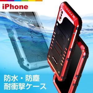 iPhone XR iPhone8 ケース 防水 防塵 耐衝撃 iPhone XS 8Plus レビ...
