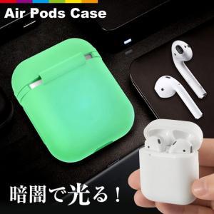 【暗闇で光る】AirPods case アップル イヤホン カバー 衝撃吸収 イヤホンケース カバー レビューを書いて追跡なしメール便送料無料可 cincshop
