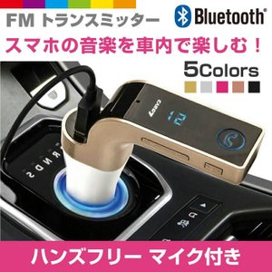 Bluetooth FMトランスミッター 音楽再生 ワイヤレス 車載 iPhone iPad アンドロイド レビューを書いて追跡なしメール便送料無料可|cincshop