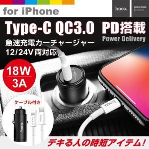 【hoco Z19】QC3.0 PD 充電器 カーチャージャー タイプC Type-C 車載 シガーソケット 急速充電 レビューを書いて追跡なしメール便送料無料可|cincshop