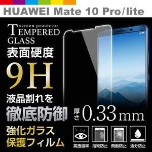 HUAWEI Mate 10 lite/10 Pro 液晶保護ガラスフィルム 0.33mm 9H  保護フィルム ガラス  レビューを書いて追跡なしメール便送料無料可 cincshop