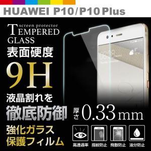 HUAWEI Mate P10/P10 Plus  液晶保護ガラスフィルム 0.33mm 9H  保護フィルム ガラス 液晶保護シート レビューを書いて追跡なしメール便送料無料可 cincshop