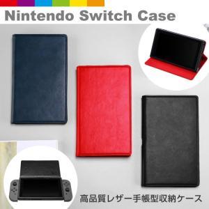 Nintendo Switch保護ケース 手帳型 スタンド機能付き Nintendo Switchカバー レビューを書いて追跡なしメール便送料無料可 cincshop