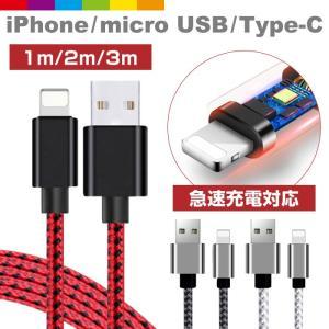 iPhone 互換 ケーブル 2m 1m 3m 急速充電 充電器 データ転送ケーブル USBケーブル メッシュ柄 充電ケーブル Micro USB Type-C
