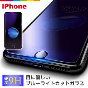 iPhone8 ブルーライトカット iPhoneXR iPhoneXS Max ガラスフィルム 9H iphone7 iphone7 plus  レビューを書いて追跡なしメール便送料無料可 cincshop