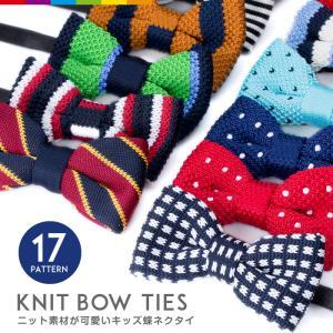 とってもかわいい子ども用のニット蝶ネクタイです。 しっかりした作りですので、結婚式やパーティなどのフ...