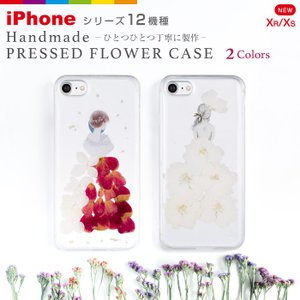 iPhone XR iPhone8 ケース iPhone XS ケース 押し花スマホケース ハンドメイド お姫様 プリンセス レビューを書いて追跡なしメール便送料無料可|cincshop