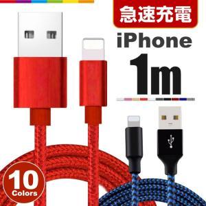 USB充電・データ転送 合金急速充電ケーブル 長さは使いやすい1m。 急速充電対応。 断線しにくく絡...