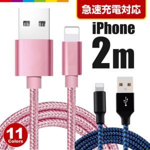 iPhone 互換 ケーブル 2m 急速充電 充電器 断線防止 コード 高速充電 強化ナイロン ロン...