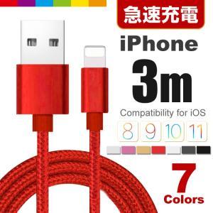 iPhone 互換 ケーブル 3m 急速充電 充電器 断線防止 コード 高速充電 強化ナイロン ロン...