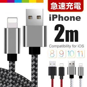 iPhone 互換 ケーブル 2m 急速充電 充電器 断線防止 コード 高速充電 強化ナイロン ロング メッシュ柄 コード