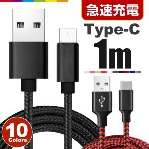 【1m】Type-C USB ケーブル Type-C 充電器 高速充電 データ転送 Xperia X...