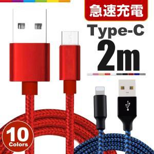 【2m】Type-C USB ケーブル Type-C 充電器 高速充電 データ転送 Xperia X...