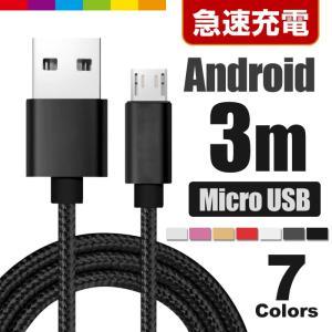 【3m】MicroUSB アンドロイド 充電ケーブル MicroUSB 充電器 高速充電 データ転送...