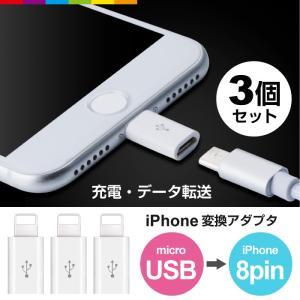 3個セット Micro USB to iPhone 変換アダプター 充電 ケーブル コネクタ iPh...