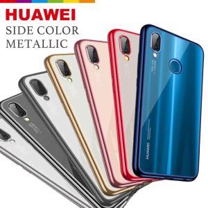 HUAWEI P20 lite HWV32 au TPUケース メタリック クリア カラー 透明 カバー レビューを書いて追跡なしメール便送料無料可|cincshop