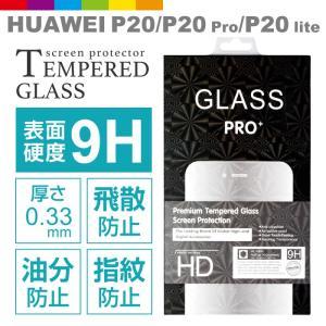 HUAWEI P20 / P20 Pro / P20 lite ファーウェイ 9H 液晶保護フィルム 強化ガラス ガラスフィルム レビューを書いて追跡なしメール便送料無料可 cincshop