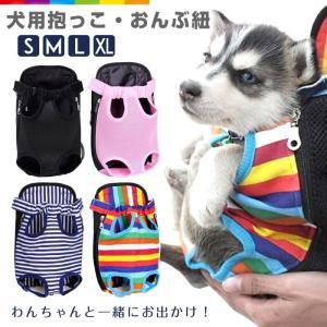 犬 抱っこひも おんぶ紐 2WAY ペット用バッグ 安い 可愛い ペット用品 激安|cincshop