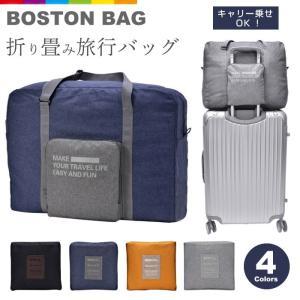 キャリーオンバッグ 折りたたみ 旅行バッグ ボストンバッグ(スーツケース対応) 大容量30リットル cincshop