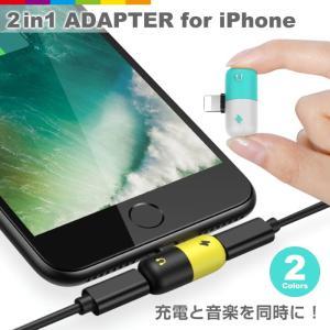 iPhone8 iPhone7 Plus イヤホン 充電変換ケーブル 2ポート付き iPhoneX ...