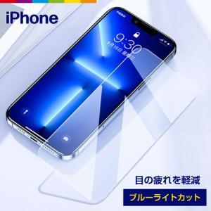 ブルーライトカット iPhone ガラスフィルム 液晶保護フィルム iPhone8  iPhoneX...