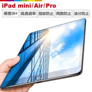 iPad 2018 2017 フィルム ガラスフィルム pro 10.5inch pro 12.9inch 9.7inch air air2 mini4 ガラス|cincshop