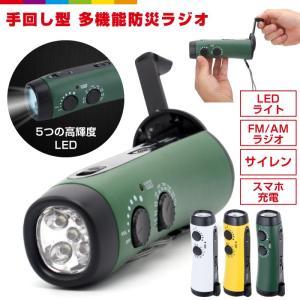 手回し 充電 ラジオ ラジオライト ライト 電池不要 iPhone スマホ 手回し充電 懐中電灯