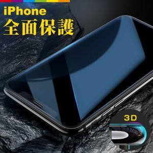 【3D曲面 全面保護】iPhoneXR iPhoneXS Max 全面ガラスフィルム ラウンドカット cincshop