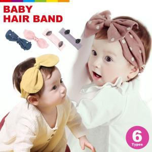 ヘアバンド ベビー 赤ちゃん ヘアアクセ かわいい リボン ドット うさ耳 カチューシャ  レビューを書いて追跡なしメール便送料無料可|cincshop