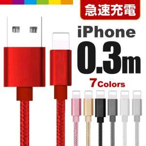 USB充電・データ転送 合金急速充電ケーブル ムダがなくコンパクトな30cm。 急速充電対応。 断線...