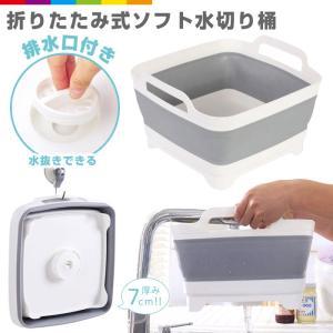 商品説明         食器や野菜の水洗いや、洗濯物のつけ置き洗いなど省スペースで大活躍! 飲み物...